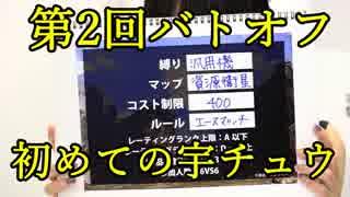 【バトオペ2】第2回WEBバトオフ突撃!!