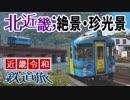 【近畿令和鉄道旅2019 #4】北近畿ビッグX@丹後由良→篠山口