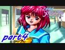 【実況】はじめての恋愛ゲームでモテまくるpart4【ときメモ1】