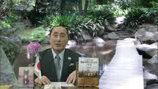 フリー動画【水間条項国益最前線】第133回