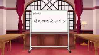 【ごんごんでもわかるフーリエ変換】3限目 : 噂の倒れたアイツ
