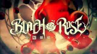 【+α/あるふぁきゅん。× S!N】BLACK ROSE【言ノ葉プロジェクト】