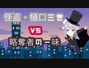 【Minecraft】怪盗樋口三世vs略奪者、会心の逃走劇
