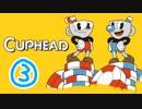 これが噂のdieジェストか、激ムズゲーム実況「Cuphead(カップヘッド)」#3