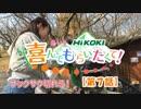 【第7話】「ハイコーキ&あいり」の 喜んでもらいたくて! ~...