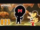 あのスーパースターが仲間に!?!?『Miitopia(ミートピア)』を実況プレイpart23
