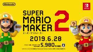 スーパーマリオメーカー 2 紹介映像