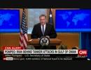 ポンペイオ国務長官 平和交渉中の日本政府を侮辱したとイラン関与を決め付け