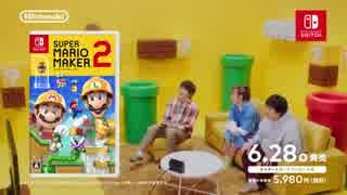 スーパーマリオメーカー 2 TVCM①~④まとめ