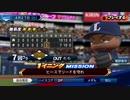 #23(04/27 第23戦)勝利試合のターニングポイントをモノにしろ!LIVEシナリオ2019年版