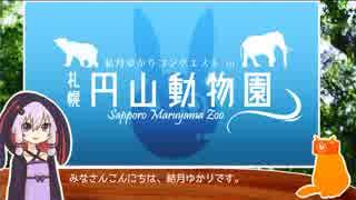 結月ゆかり 円山動物園を征く