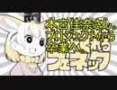 フェネック役・本宮佳奈さん、けものフレンズプロジェクトから卒業へ【取り急ぎ】