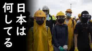 香港103万人デモで香港人が悲壮な決意で発した台湾人へのメッセージに涙が止まらない…