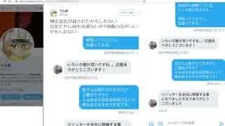 榊正宗氏のDM「ツイッターを会社に移譲す
