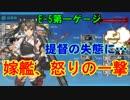 【艦これ】旗艦:ポニテ&サイドテール艦娘で2019春イベ#12【E-5前編】
