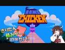 【VOICEROID実況】きりたんは積みゲーを崩したい!#02【Bomb_Chicken】