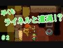 #2【ケイデンス・オブ・ハイラル】凡プレイヤーでもリズムに乗ってハイラルを救いたい【クリプト・オブ・ネクロダンサー】