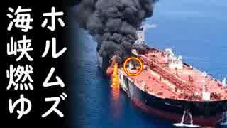 安倍首相がイラン最高指導者ハメネイ師にトランプ大統領を否定されるも核開発放棄を取り付け世界平和の神に?一方タンカー2隻がが攻撃を受け…