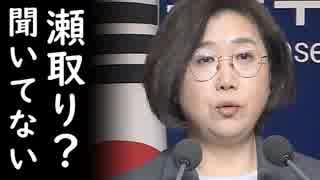 北朝鮮の瀬取りへ米国、日本等26か国が連名で国連に通告、何故か韓国も署名?ツッコミ殺到w