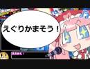 【ゆっくり】ボンバーガールプレイpart14 モモぴゅん【マスターC】