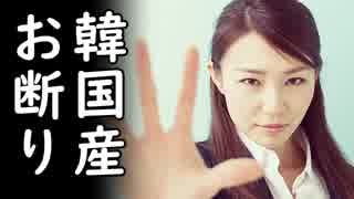 韓国産化粧品の原産地を高島屋がフランスと偽装販売、大手デパートの詐欺事件に全日本国民大激怒!