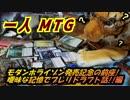 一人 MTG モダンホライゾンのプレリリース話、超久々ドラフト編