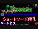 [Terraria+MOD] ショートソード縛りEX パート23 [ゆっくり実況]