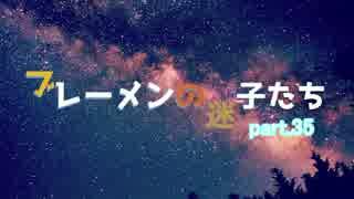 【RimWorld】ブレーメンの迷子たち part.