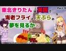 【アサクリ シンジケート(PS4)】東北きりたんは英国で海老フ...
