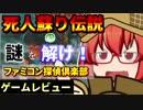 【ゲームレビュー】ファミコン探偵倶楽部消えた後継者【ゆっくり解説】