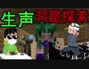 【実況プレイ】MODの力でインフラ整備(世界征服)part2後編 Minecraft