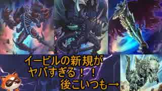 【遊戯王 ADS】遂に覚醒したイービルヒーロー達!!