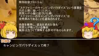 実る秋のSCP【愛回】