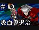 【実況】とある記憶喪失者と聖杯戦争【Fate/EXTRA】19日目