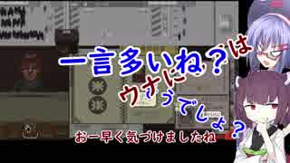 【papers,please】ウナギときりたんぽとパスポート【VOICEROID実況】