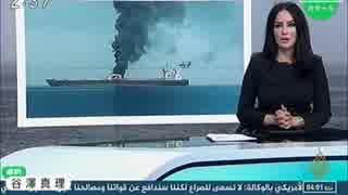 ホルムズ海峡で2隻のタンカーが攻撃され炎上 欧州.中東.米国の報道