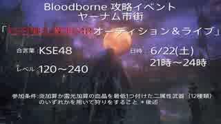 【ヤーナム市街攻略イベント】KSE48オーデ
