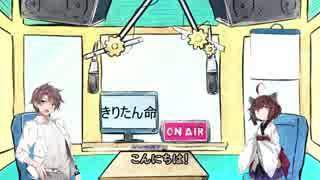 きりたんレイディオ#3【タカハシ】