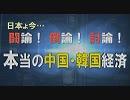 【討論】本当の中国・韓国経済[桜R1/6/15]