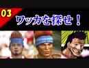 【FF10-2 HD】二人で楽しくFFX-2実況 Part3【1周目】