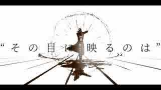 【暗チ】 ドラマツルギー 【MMD】