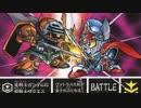 ゆっくり霊夢と魔理沙のSDガンダム解説動画 円卓の騎士 ヴァトラスの剣編(Part22)