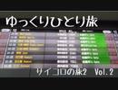 【ゆっくり】ひとりサイコロの旅2 Vol.2(2019.5月)