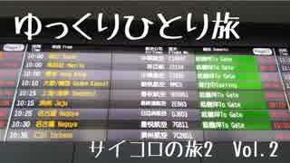 【ゆっくり】ひとりサイコロの旅2 Vol.2(2