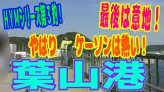 釣り動画ロマンを求めて 262釣目(葉山港)