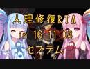【FGO】人理修復RTA in 16:11:03 part3【VOICEROID実況解説】