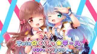 【デレマス】Twin☆くるっ★テール 歌ってみた【きゃらめる×yuayua】