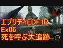 【EDF:IR】ハードでエブリディアイアンレイン!DLC 06 死を呼ぶ大追跡【実況】