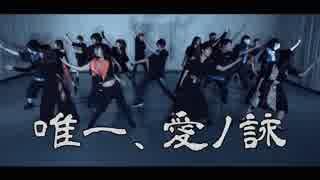 【北海道】唯一、愛ノ詠 【踊ってみた】