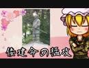 【ゆっくり解説】Part3 倭建命の猛攻【日本の歴史】